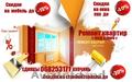 Ремонт квартир «под ключ» БРИГАДА СТРОИТЕЛЕЙ 068253171 ЕДИНЦЫ КУПЧИНЬ