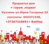 Продается дом + гараж , подвал г.Купчинь ул.Юрия Гагарина 24 контакты: 060371548,