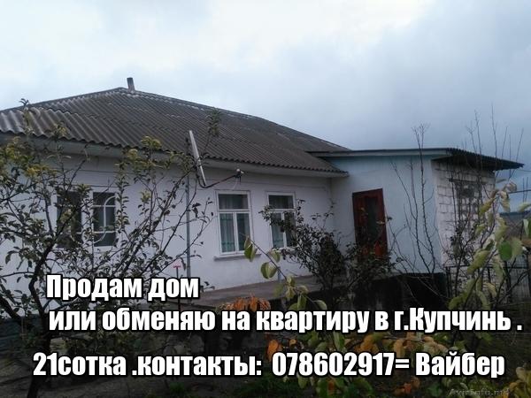 продам дом или обменяю на квартиру в гкупчинь 21сотка место под